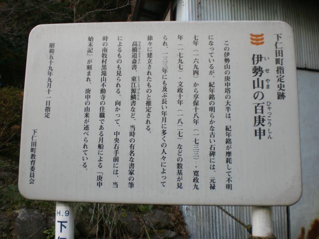 百庚申.JPG