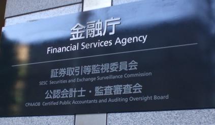 金融庁.jpg