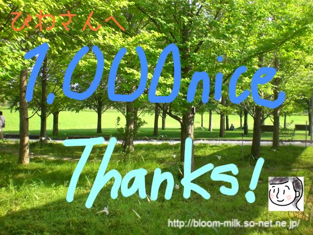 thanks_to=biwa_from=milk.jpg